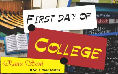 कॉलेज : मेरा पहला दिन